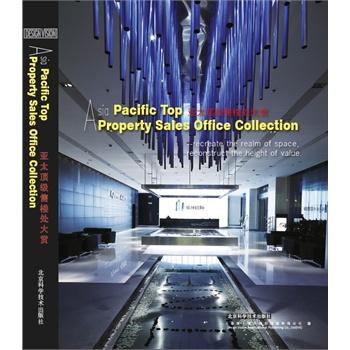 亚太售楼处大赏 室内设计 商业空间