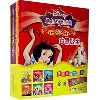 迪士尼永恒经典珍藏版(全套共6册)