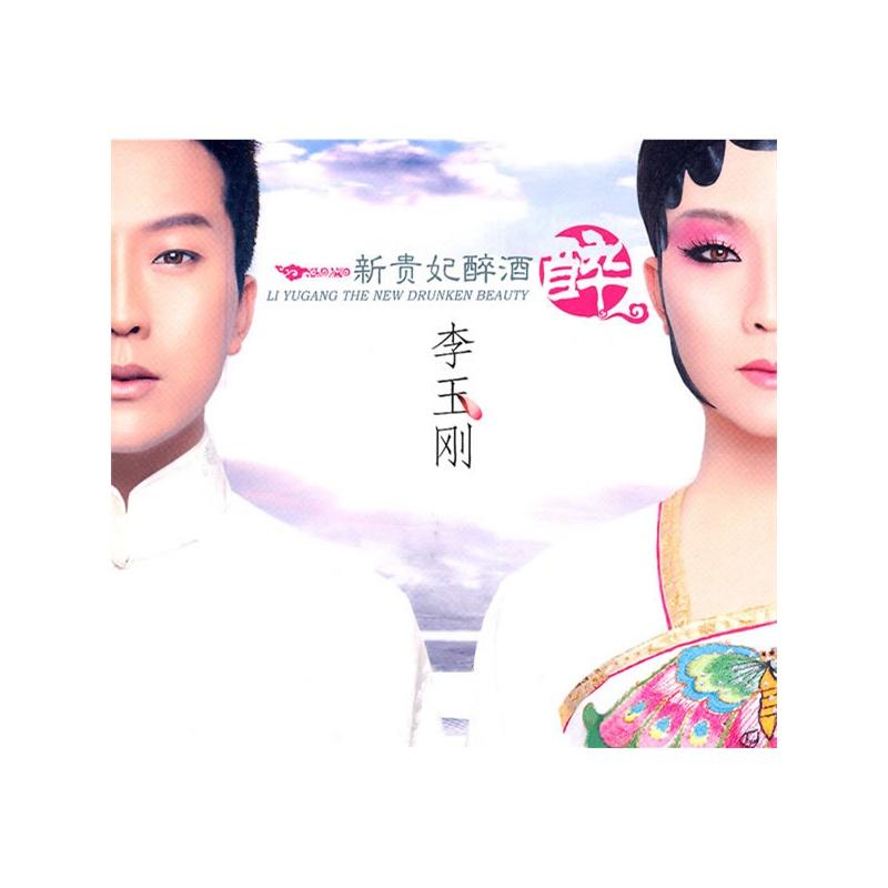 李玉刚:新贵妃醉酒(cd)图片
