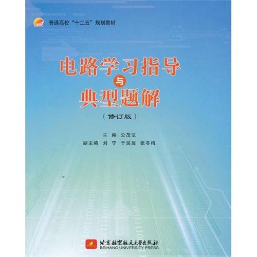 电路学习指导与典型题解(修订版) 公茂法 编