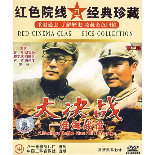 红色院线 经典珍藏:大决战-淮海战役(2dvd)