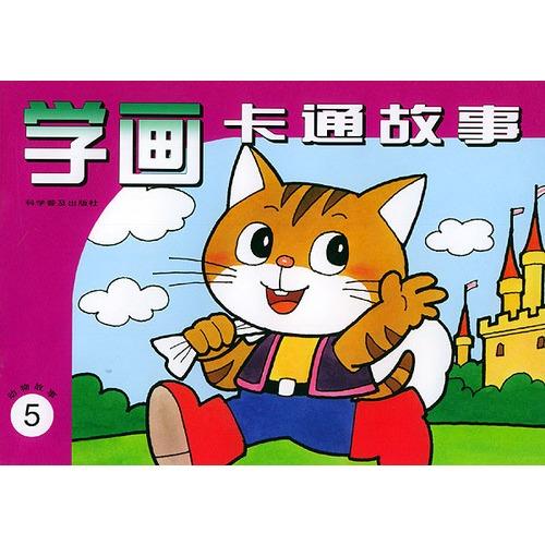【学画卡通故事⑤——动物故事图片】高清图