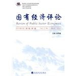 国有经济评论 2010年3月最低价格_网上购买地址_多少钱 - moqiweni - 莫绮雯
