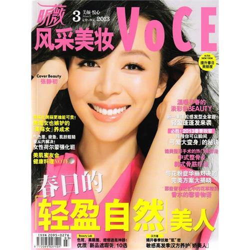 昕薇风采美妆 2013年3月-杂志-手机当当网