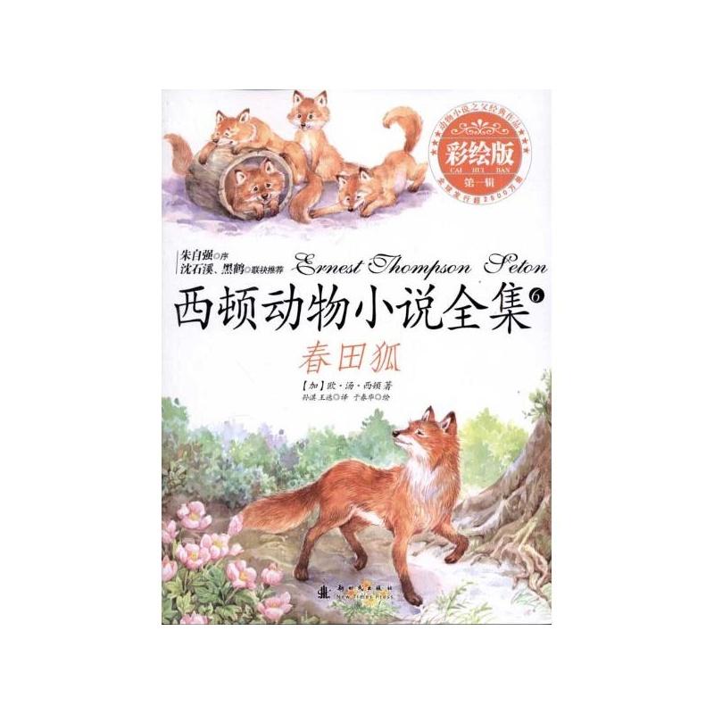 西顿动物小说全集(彩绘版)——春田狐 孙淇