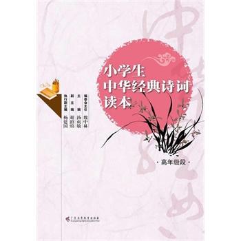 小学生中华诗词曲子经典(高年级段)/汤贞敏:图乐队读本小学图片