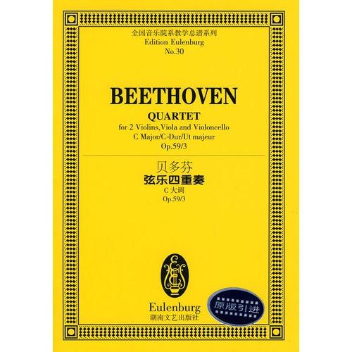 贝多芬 弦乐四重奏 C大调