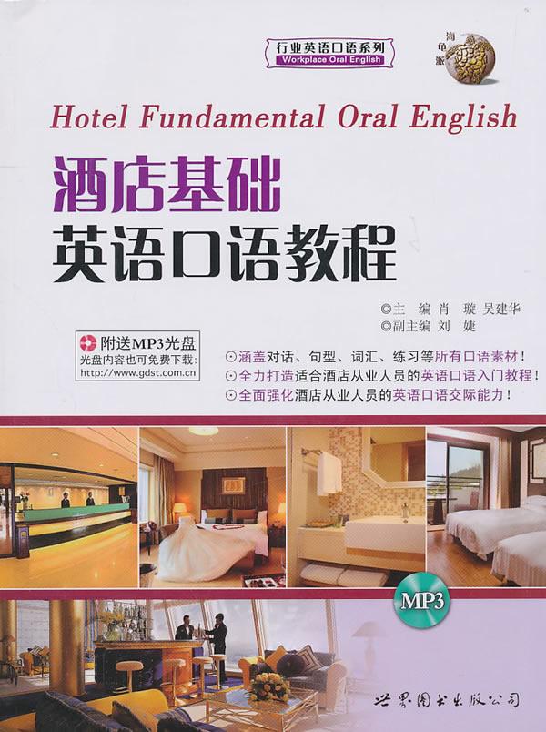 酒店基础英语口语教程