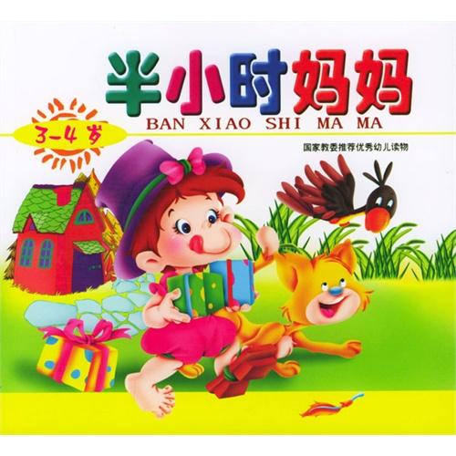 本书培养幼儿的记忆观察