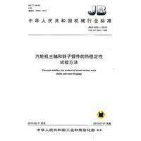 《汽轮机主轴和转子锻件的热稳定性试验方法(JB/T9021》封面