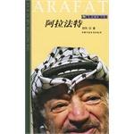 阿拉法特--世界大人物丛书