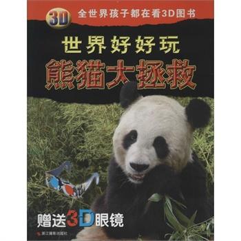 壁纸 大熊猫 动物 350_350