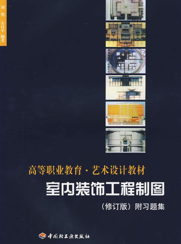 《室内装饰工程制图(修订版)附习题集》封面