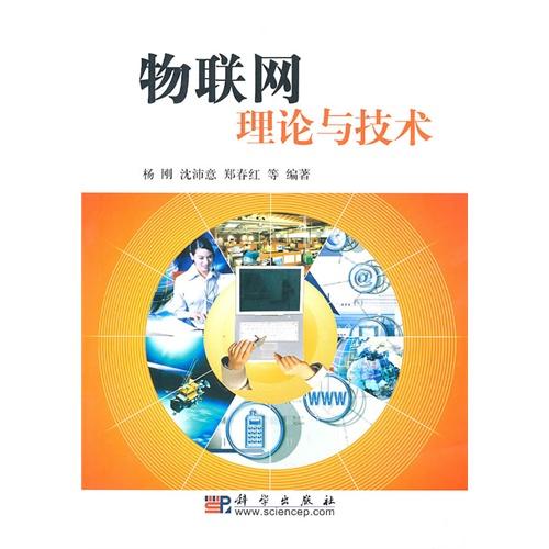《物联网理论与技术》封面