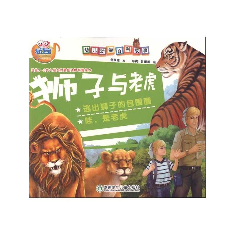 狮子与老虎/幼儿动物百科故事