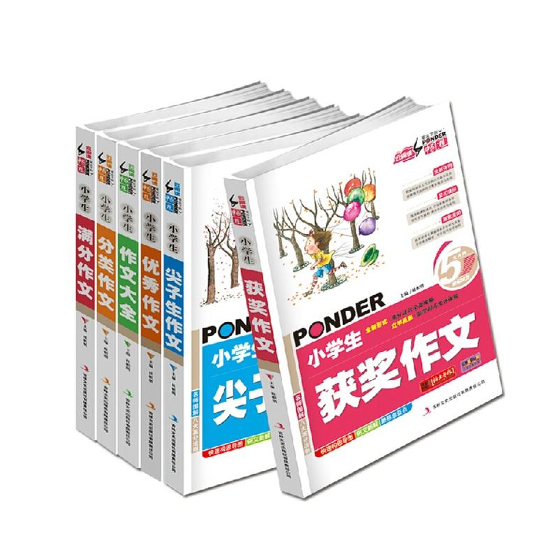 《小学生作文书笔尖全套共6册云阅读大全下用英语说小学生图片
