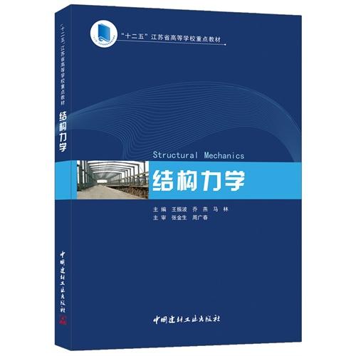 """结构力学 """"十二五""""江苏省高等学校重点教材"""
