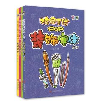 校园手绘pop系列(套装共4册)