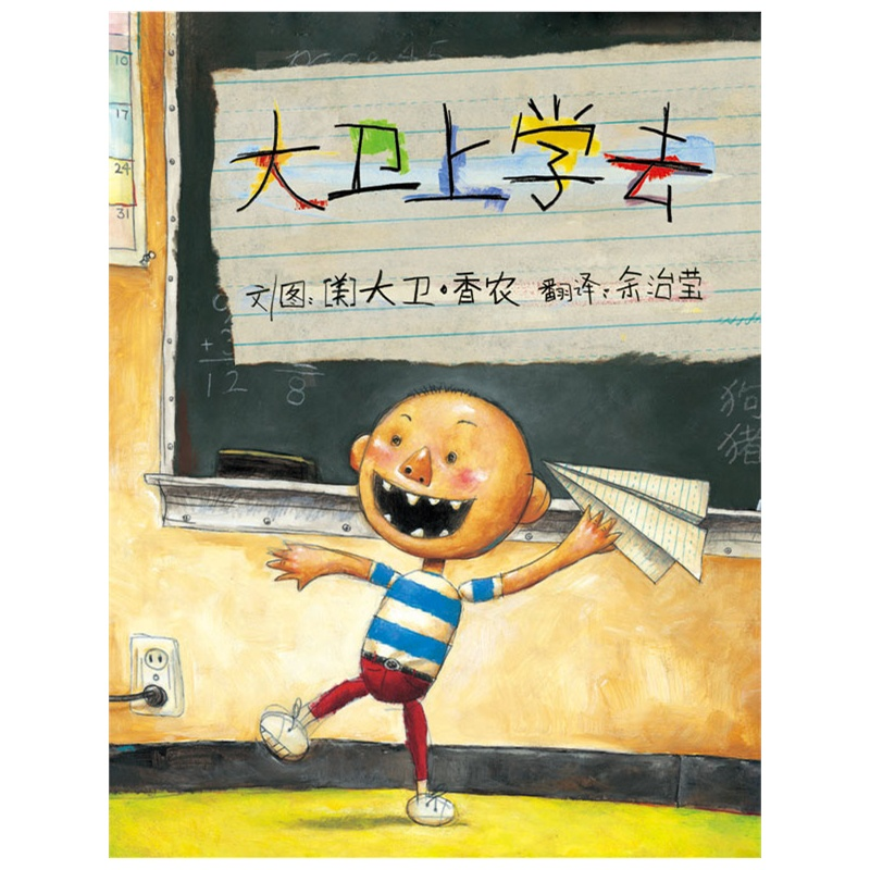 开学啦,关于上幼儿园的绘本