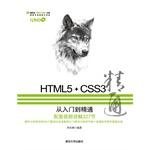 HTML5+CSS3�����ŵ���ͨ�����������������أ���ַ�����ף�(������)