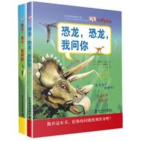 恐龙、虫子我问你系列(精装全2册)亲自问一问恐龙和虫子你想知道的一切,优秀少儿读物绿色印刷示范项目图书