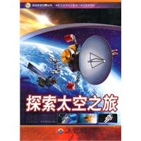 《走进太空世界丛书:探索太空之旅》封面