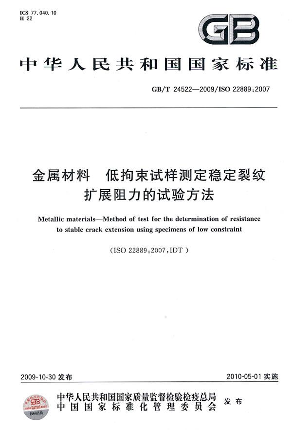 《金属材料 低拘束试样测定稳定裂纹扩展阻力的试验方法》电子书下载 - 电子书下载 - 电子书下载