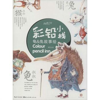 彩铅小栈.龟&兔故事绘/麦砚岛/最手绘 麦砚岛