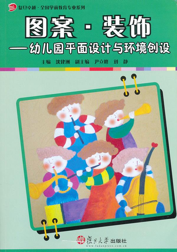 装饰:幼儿园平面设计与环境创设