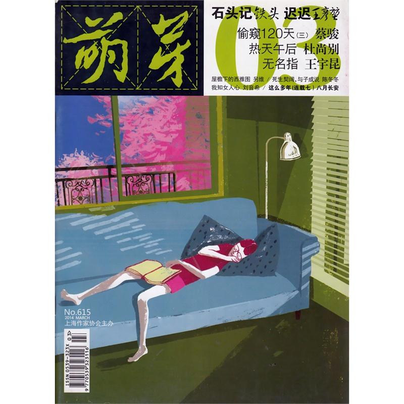 杂志简介 《萌芽》杂志创刊于1956年7月,是中国第一本青年原创文学刊物,至今已走过了50多年的辉煌历程。目前《萌芽》发行量已达50万份,是对中国青年深具影响力的一本原创文学杂志。1999年,萌芽联合13所著名高校合办中国权威作文大赛新概念作文大赛。大赛发掘出韩寒、郭敬明、张悦然等80后文化偶像,《萌芽》因而被誉为80后偶像摇篮。