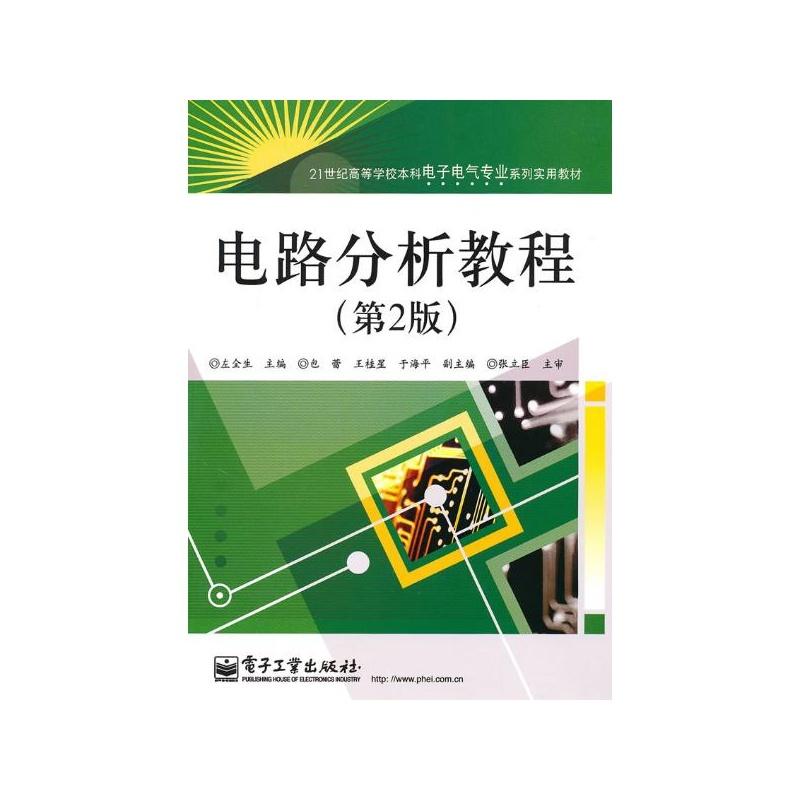 【电路分析教程图片】高清图