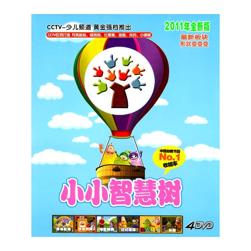 小小智慧树(4dvd)2011年全新版(最新板块形状变变变)