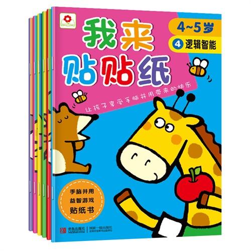 幼儿园小班中班图书儿童益智游戏贴纸书画 亲子游戏 头脑力开发书籍