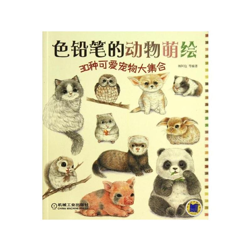 《色铅笔的动物萌绘:30种可爱宠物大集合