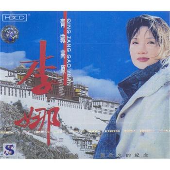 李娜:青藏高原(cd)