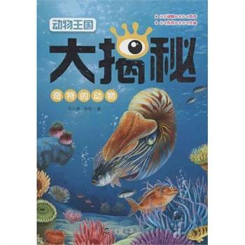 动物王国大揭秘奇特的动物 刘小涵