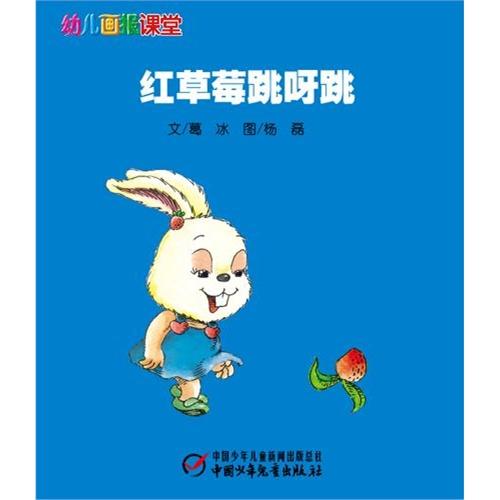【幼儿画报课堂电子书·红草莓跳呀跳(多媒体电子书)