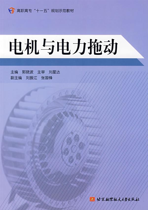 电机与电力拖动 pdf 图片合集