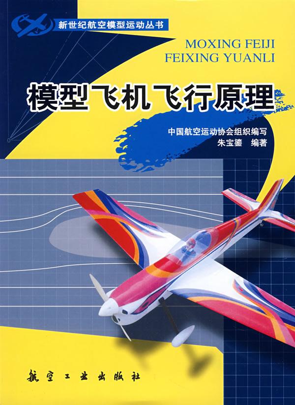 模型飞机飞行原理(新世纪航空模型运动丛书)
