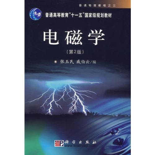 电磁学(普通高等教育十一五国家级规划教材)