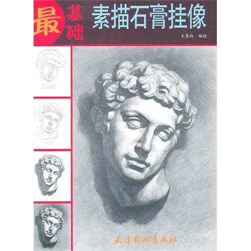 通过详细的步骤介绍,教你掌握素描石膏像的绘画技法