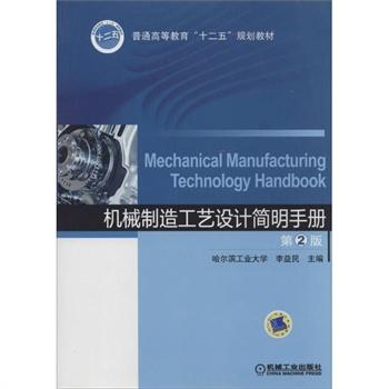 《机械制造工艺设计简明手册(第2版)/李益民
