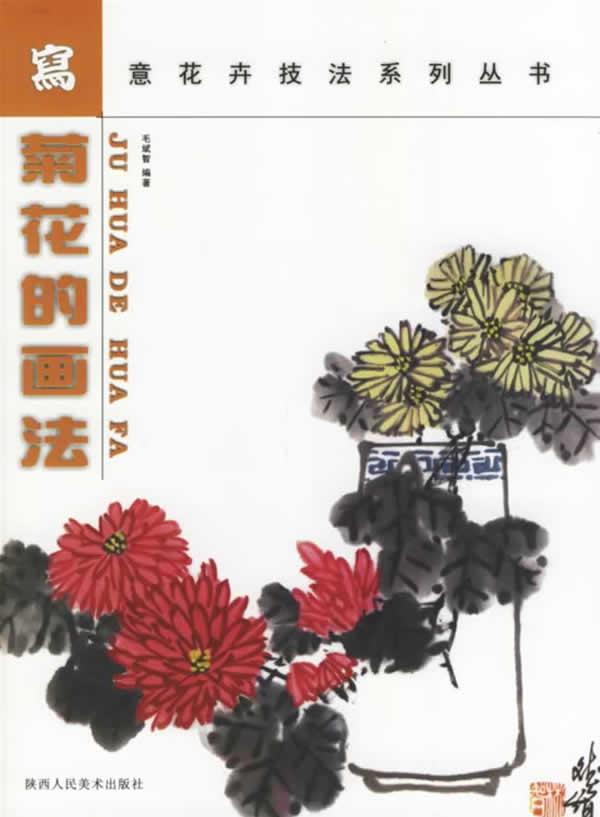 菊花的画法--写意花卉技法系列丛书
