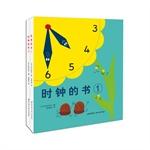 时钟的书(全2册  第一本轻松教会宝宝看时钟的学习绘本,日本40年经典,重印87次,畅销600000册)