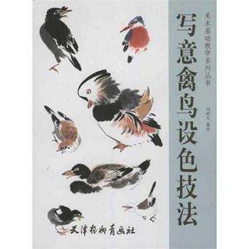 爪子结构写意禽鸟画法示范,禽鸟写生,鸟变体画法及创作,鸭子的画法,鸭
