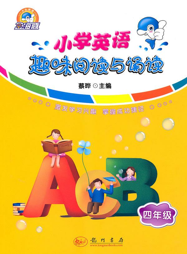 大头英语系列:小学英语趣味阅读与诵读 四年级