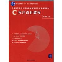 《C程序设计教程》封面