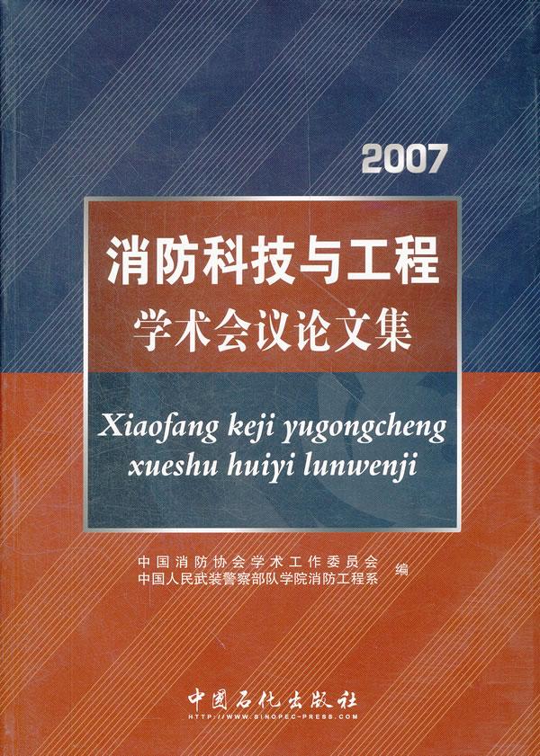 2007消防科技与工程学术会议论文集