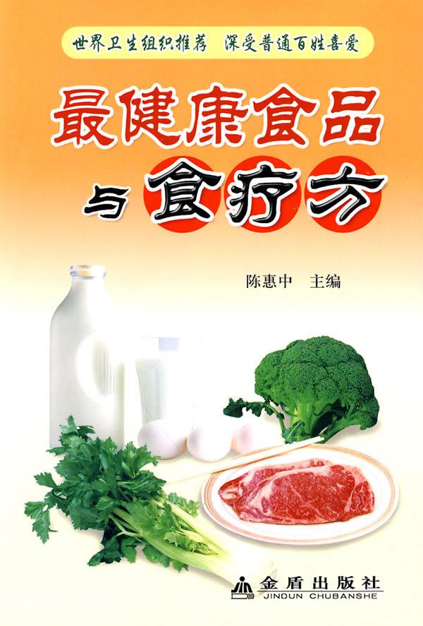 《最健康食品与食疗方》电子书下载 - 电子书下载 - 电子书下载
