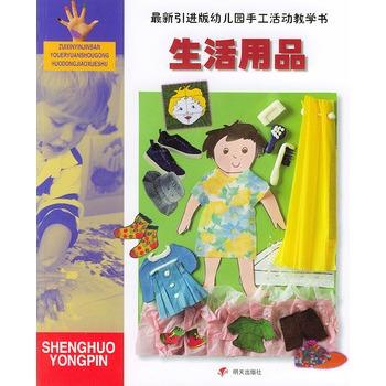 最新引进版幼儿园手工活动教学书